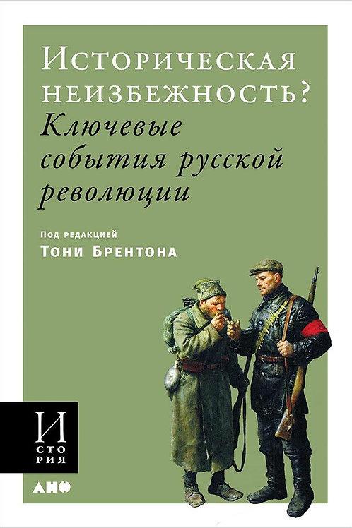 «Историческая неизбежность? Ключевые события русской революции»