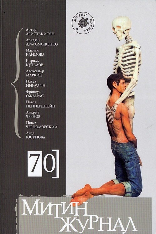 Митин журнал №70