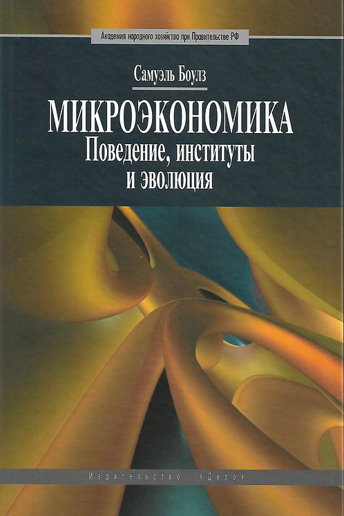 Самуэль Боулз «Микроэкономика. Поведение, институты и эволюция»