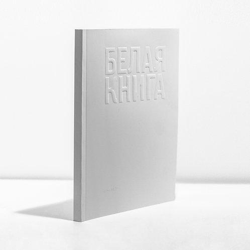 Илья Мазо «Белая книга»