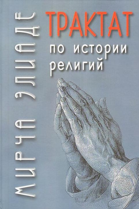 Мирча Элиаде «Трактат по истории религий»