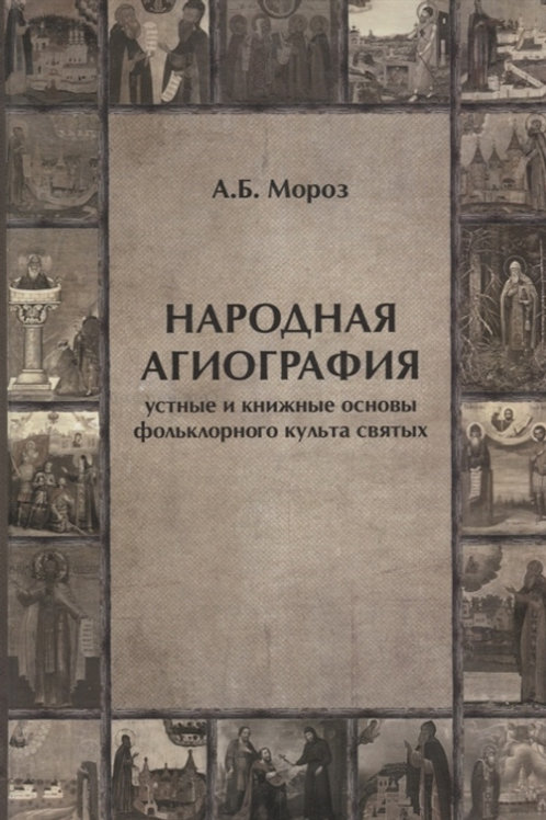 Андрей Мороз «Народная агиография»