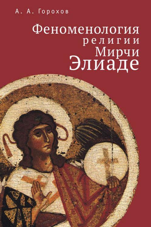 Анатолий Горохов «Феноменология религии Мирчи Элиаде»