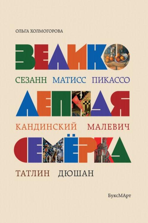 Ольга Холмогорова «Великолепная семерка»
