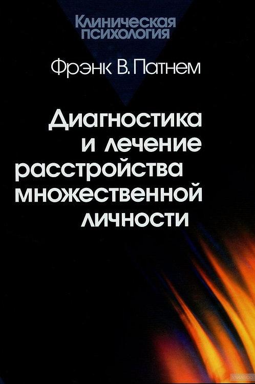 Фрэнк В. Патнем «Диагностика и лечение расстройства множественной личности»
