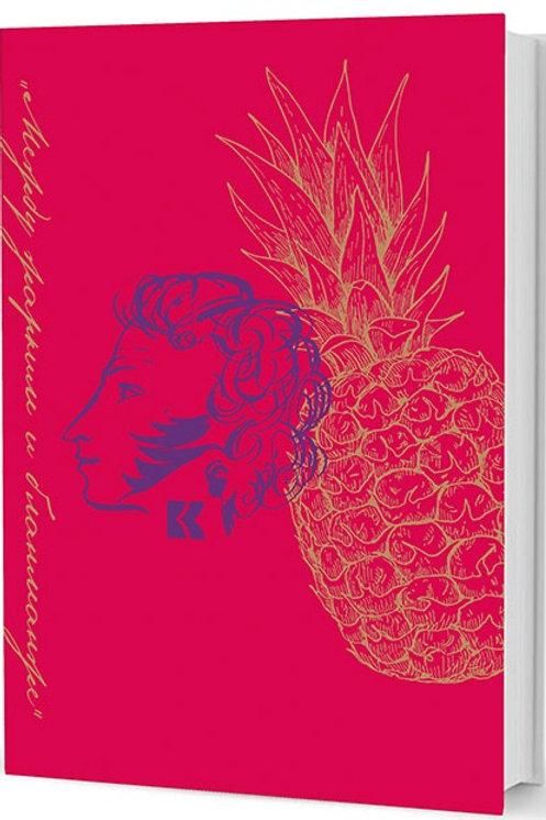 «Между жарким и бланманже»: А. С. Пушкин и его герои за трапезой