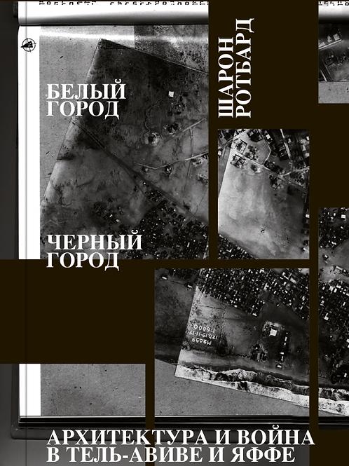 Шарон Ротбард «Белый город, Черный город»