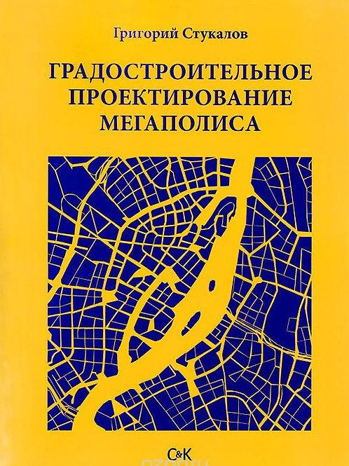 Григорий Стукалов «Градостроительное проектирование мегаполиса»