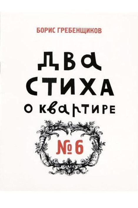 Борис Гребенщиков «Два стиха о квартире №6»