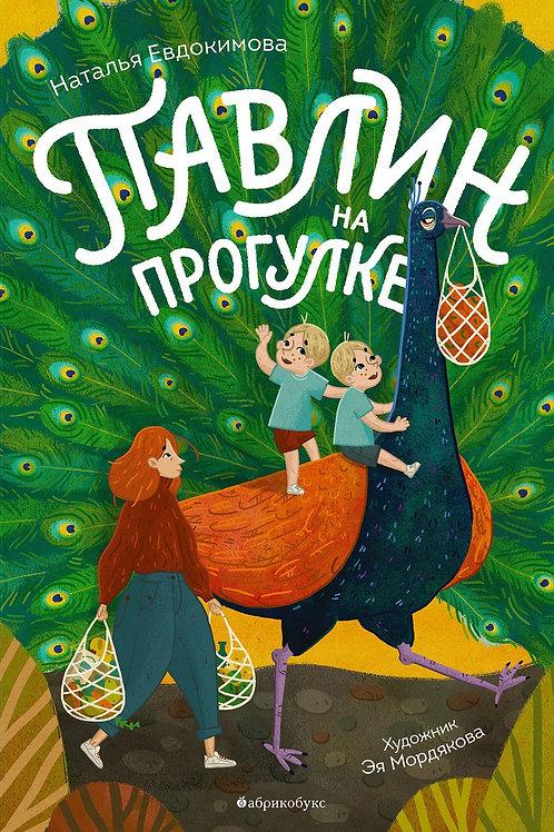 Наталья Евдокимова «Павлин на прогулке»
