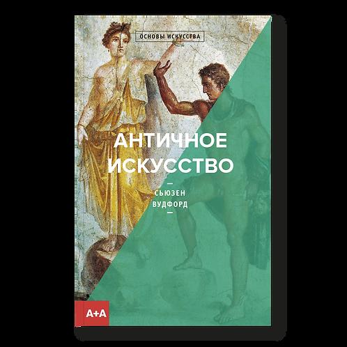 Сьюзен Вудфорд «Античное искусство»