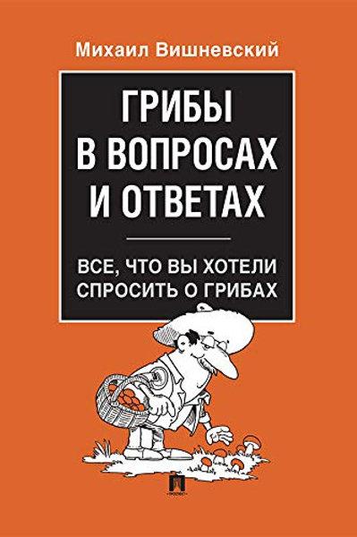 Михаил Вишневский «Грибы в вопросах и ответах»