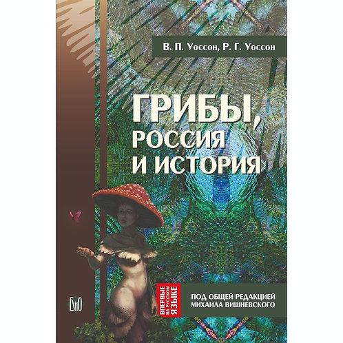 Роберт Гордон Уоссон, Валентина Уоссон «Грибы, Россия и история»