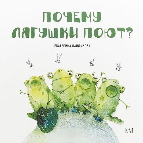 Екатерина Панфилова «Почему лягушки поют?»