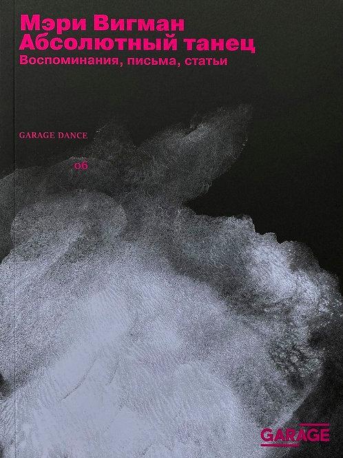 Вальтер Сорелл «Мэри Вигман: Абсолютный танец. Воспоминания, письма, статьи»