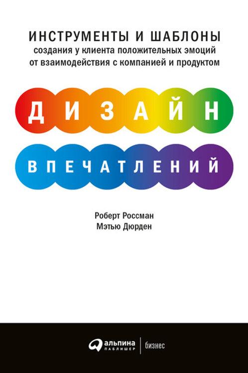 Роберт Россман, Мэтью Дюрден «Дизайн впечатлений»