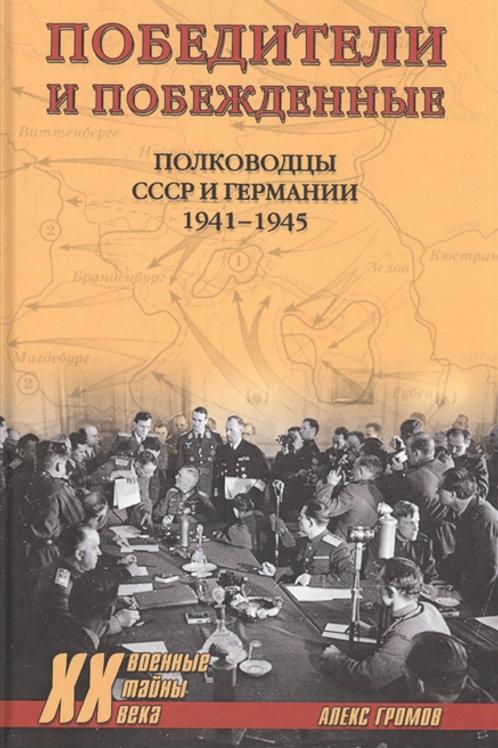 Алекс Громов «Победители и побежденные. Полководцы СССР и Германии 1941-1945»