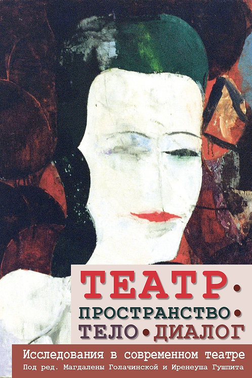 «Театр – пространство – тело – диалог. Исследования в современном театре»