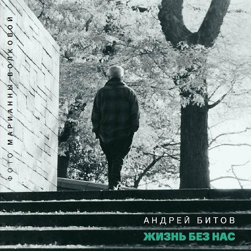 Андрей Битов «Жизнь без нас»