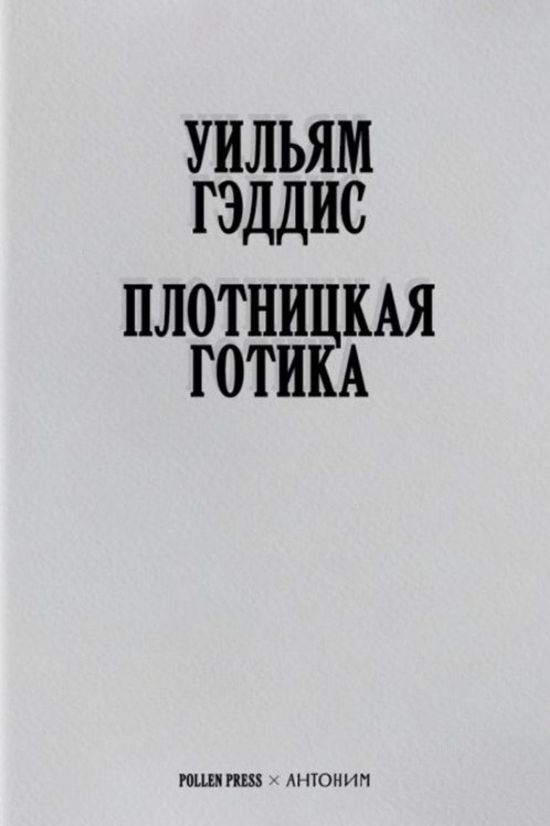 Уильям Гэддис «Плотницкая готика»