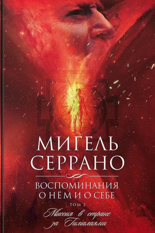Мигель Серрано «Воспоминания о нем и о себе. Том 3»