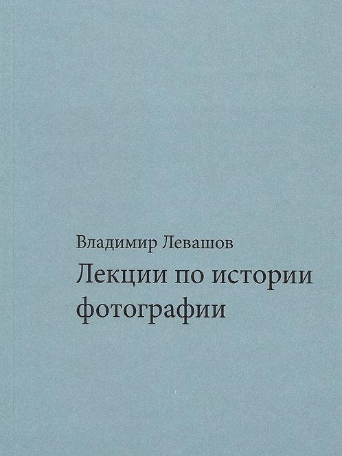Владимир Левашов «Лекции по истории фотографии» (3-е издание, дополненное)