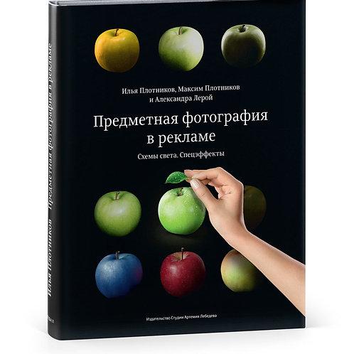 Илья Плотников «Предметная фотография в рекламе»