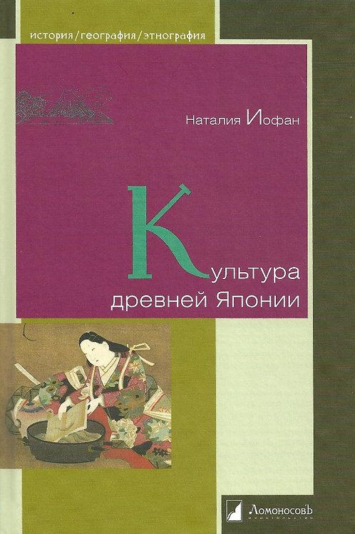 Наталия Иофан «Культура древней Японии»