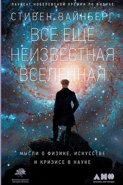 Стивен Вайнберг «Всё ещё неизвестная Вселенная»
