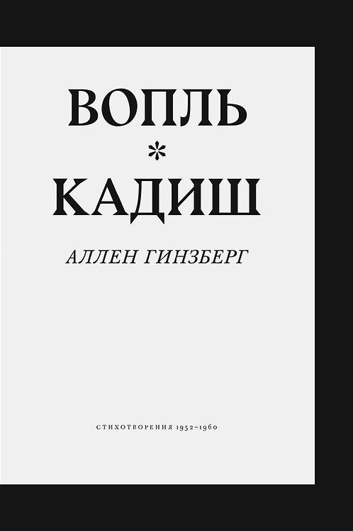 Аллен Гинзберг «Вопль. Кадиш. Стихотворения 1952–1960»