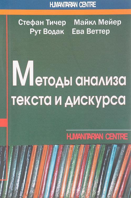 С. Тичер, М. Мейер, Р. Водак, Е. Веттер «Методы анализа текста и дискурса»