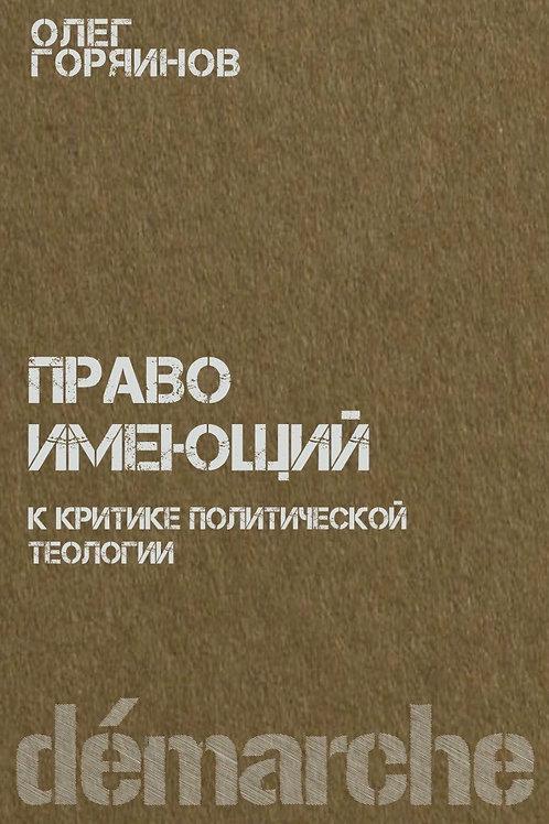 Олег Горяинов «Право имеющий. К критике политической теологии»