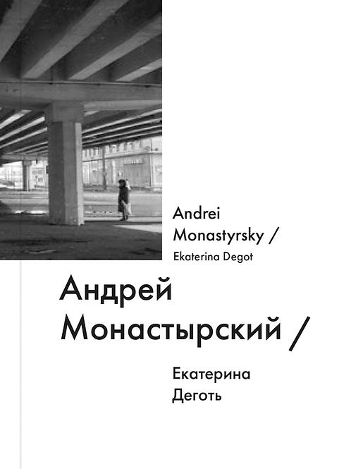Екатерина Дёготь «Андрей Монастырский / Andrei Monastyrsky»