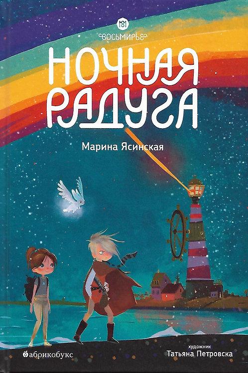 Марина Ясинская «Восьмирье. Ночная радуга. Книга вторая»