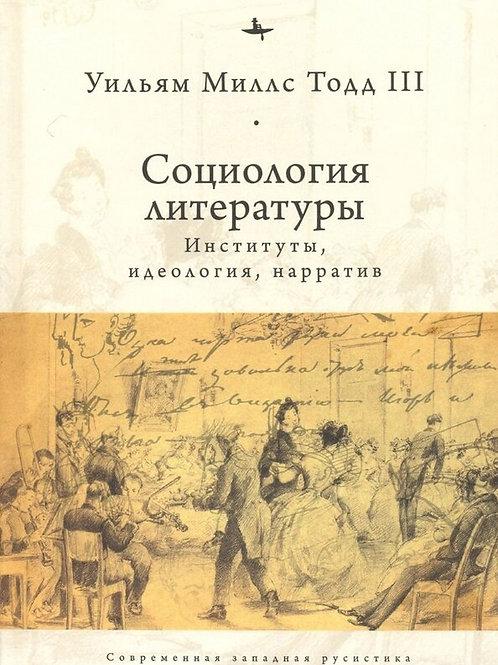 Уильям М. Тодд III «Социология литературы: институты, идеология, нарратив»