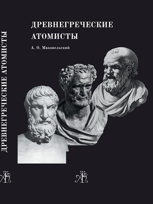 Александр Маковельский «Древнегреческие атомисты»