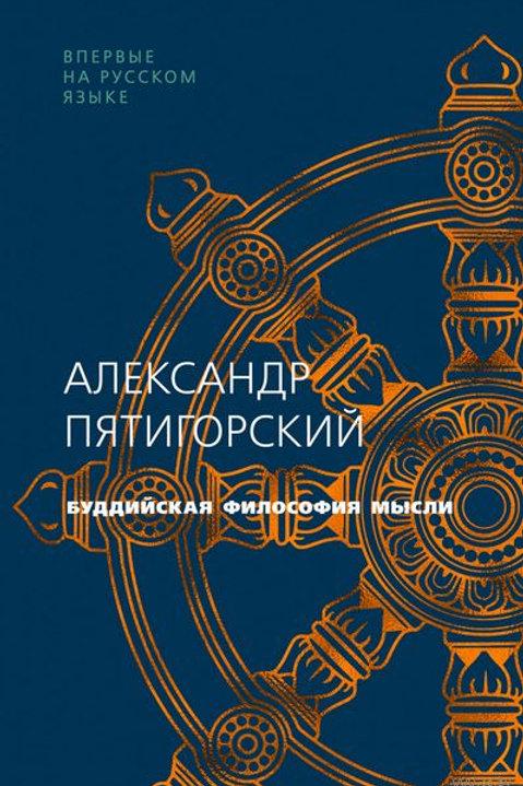 Александр Пятигорский «Буддийская философия мысли»