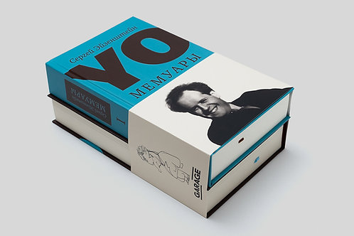 Сергей Эйзенштейн «Yo. Мемуары. В 2-х томах»