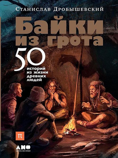 Станислав Дробышевский «Байки из грота. 50 историй из жизни древних людей»