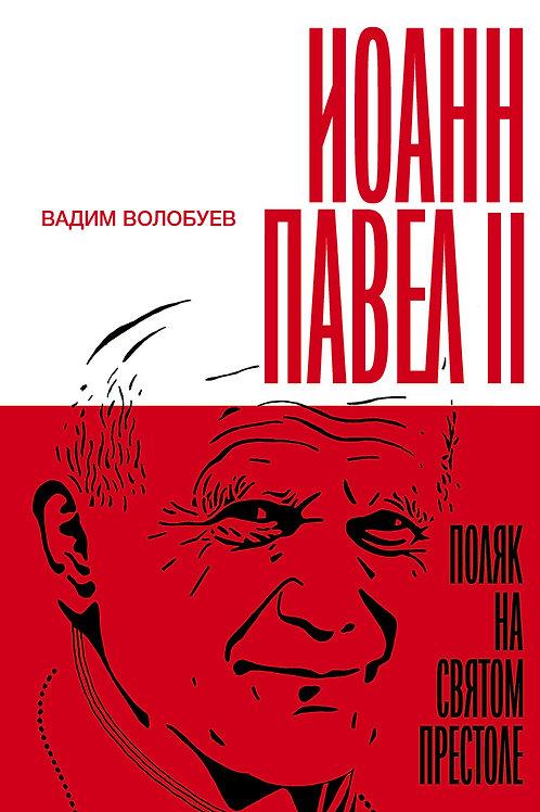 Вадим Волобуев «Иоанн Павел II: поляк на Святом престоле»