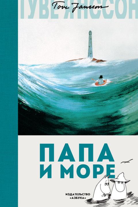 Туве Янссон «Папа и море»