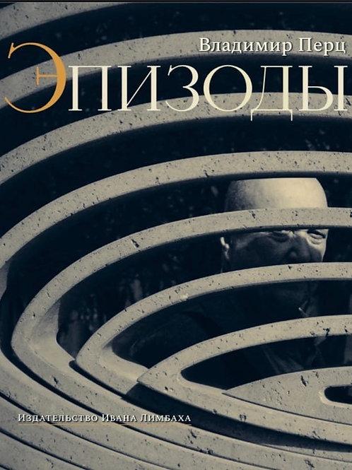 Владимир Перц «Эпизоды: Воспоминания. Встречи. Статьи об искусстве»