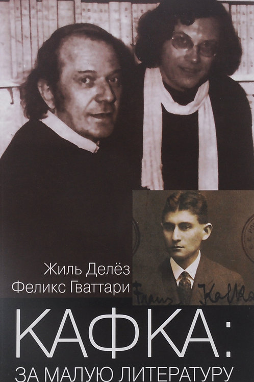 Жиль Делёз, Феликс Гваттари «Кафка: за малую литературу»