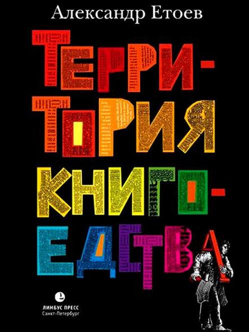 Александр Етоев «Территория книгоедства»