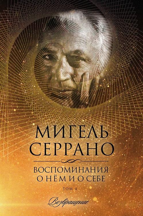 Мигель Серрано «Воспоминания о нем и о себе. Том 4»