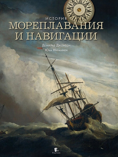 Дональд Джонсон, Юха Нурминен «История мореплавания и навигации»