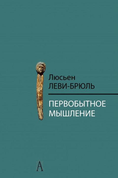 Люсьен Леви-Брюль «Первобытное мышление»