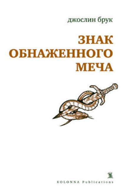 Джослин Брук «Знак обнаженного меча»