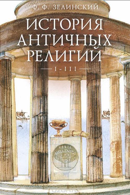 Фаддей Зелинский «История античных религий. Том I-III»