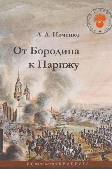 Лидия Ивченко «От Бородина к Парижу»